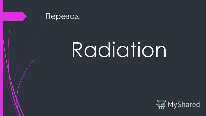 Перевод Radiation