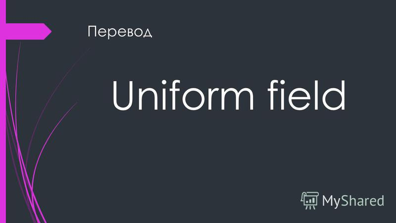 Перевод Uniform field