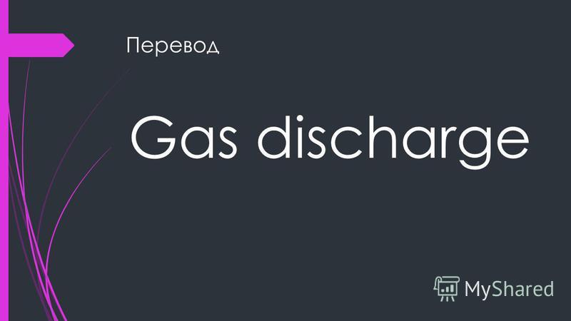 Перевод Gas discharge
