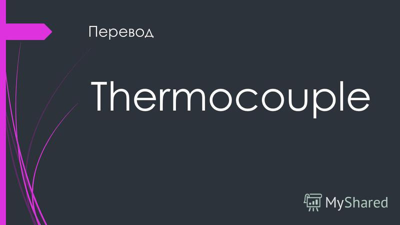 Перевод Thermocouple