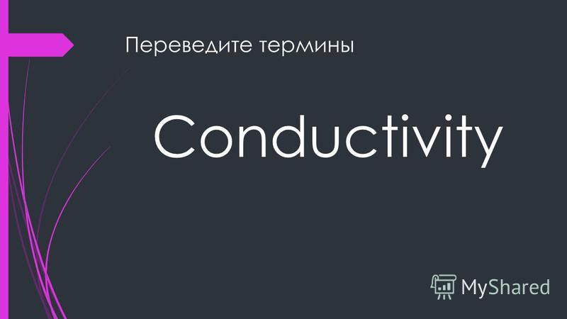 Переведите термины Conductivity