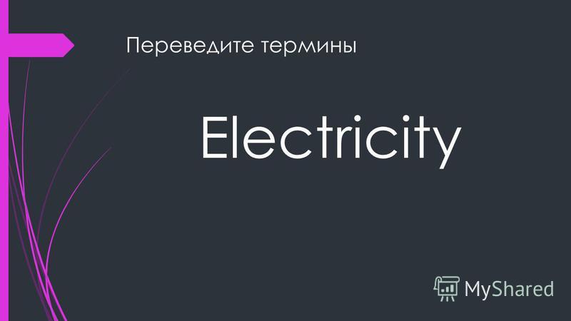 Переведите термины Electricity