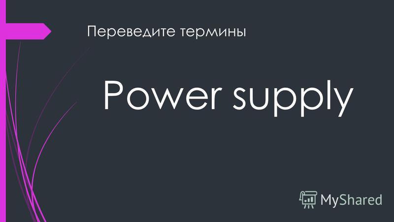 Переведите термины Power supply
