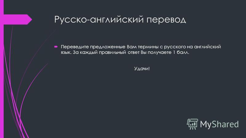 Русско-английский перевод Переведите предложенные Вам термины с русского на английский язык. За каждый правильный ответ Вы получаете 1 балл. Удачи!