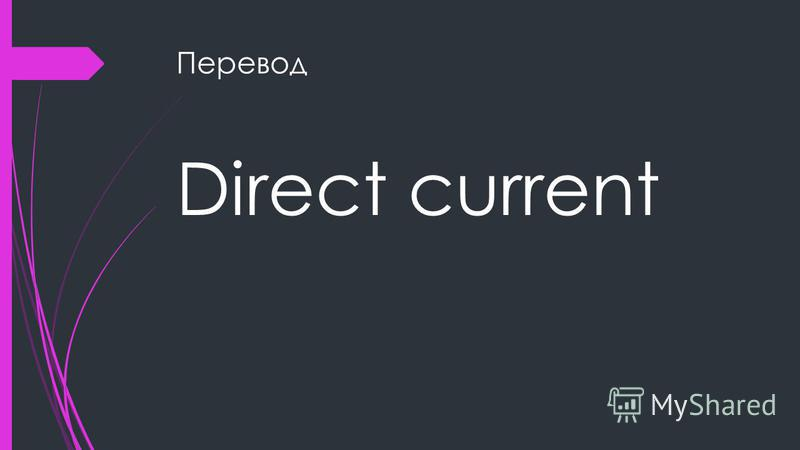 Перевод Direct current