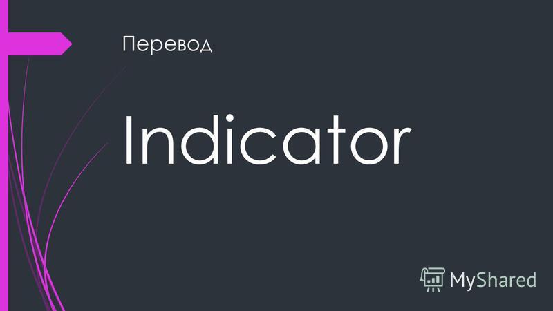 Перевод Indicator
