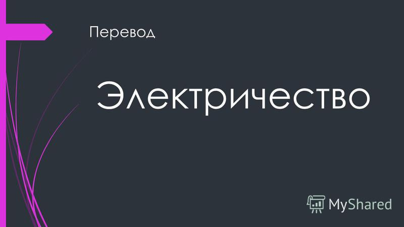 Перевод Электричество