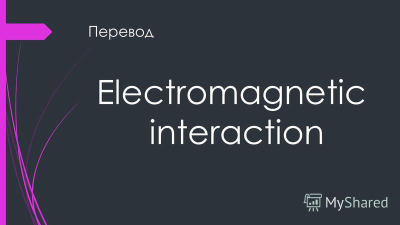 Перевод Electromagnetic interaction