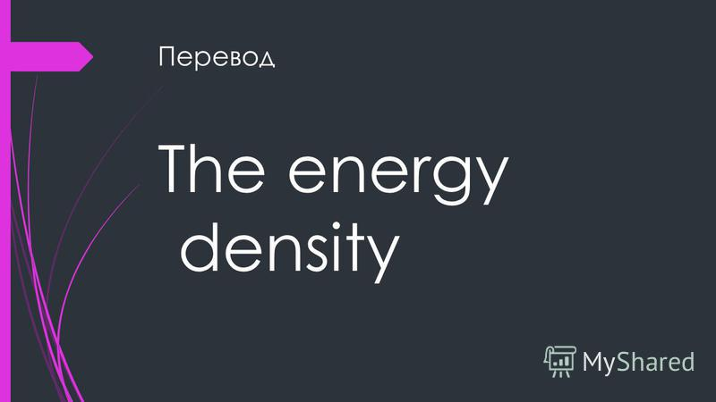 Перевод The energy density