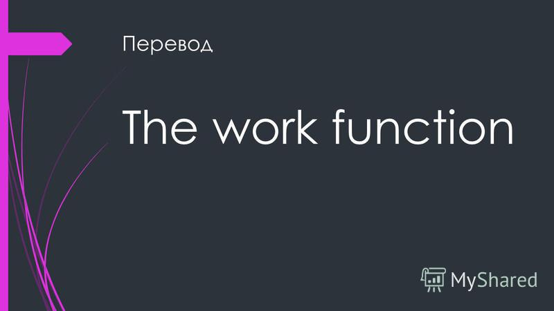 Перевод The work function