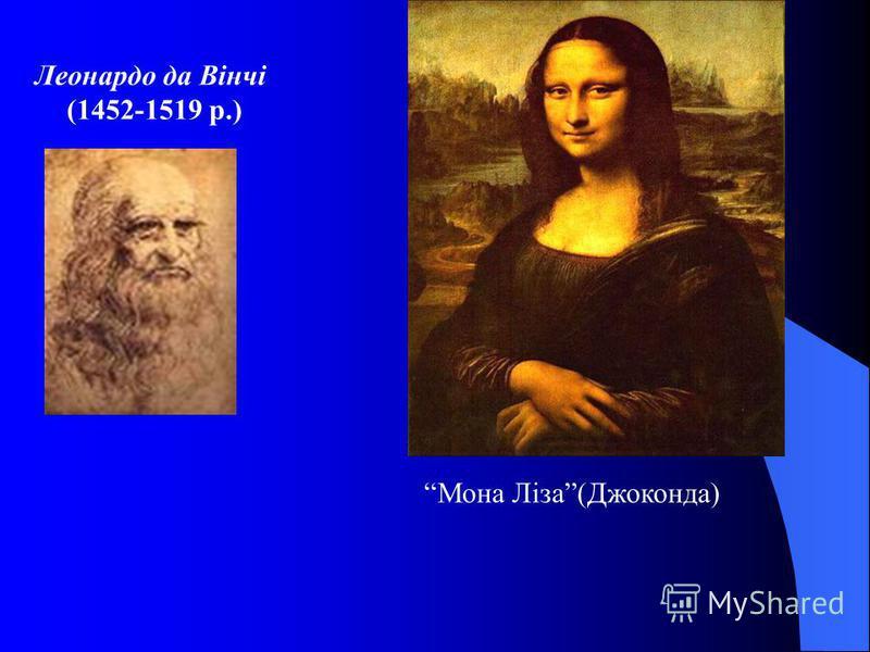 Леонардо да Вінчі (1452-1519 р.) Мона Ліза(Джоконда)