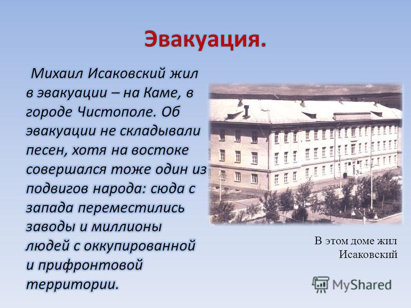 В этом доме жил Исаковский