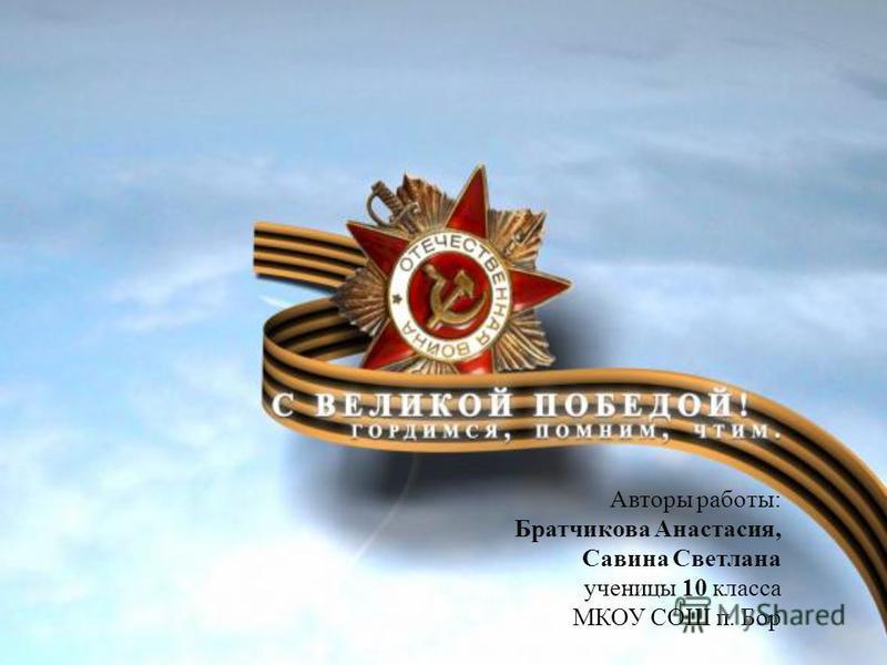 Авторы работы: Братчикова Анастасия, Савина Светлана ученицы 10 класса МКОУ СОШ п. Бор