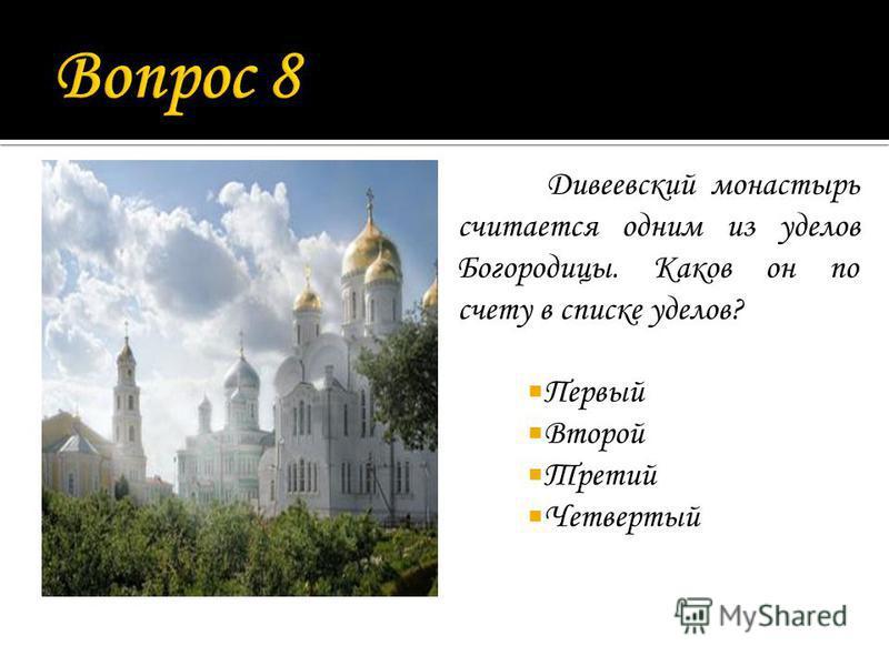 Дивеевский монастырь считается одним из уделов Богородицы. Каков он по счету в списке уделов? Первый Второй Третий Четвертый