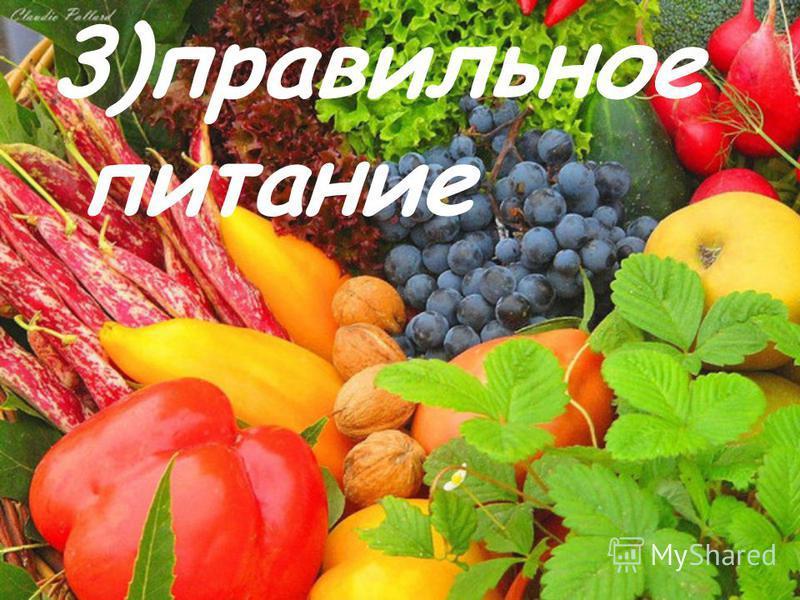 3)правильное питание