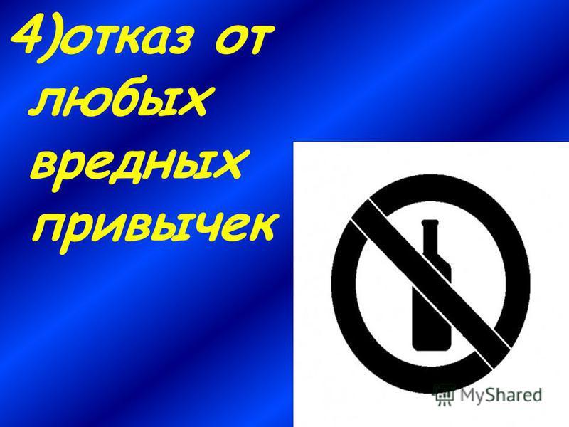 4)отказ от любых вредных привычек