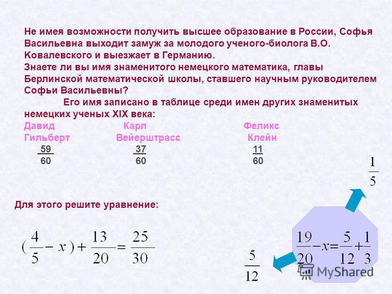 Не имея возможности получить высшее образование в России, Софья Васильевна выходит замуж за молодого ученого-биолога В.О. Kовалевского и выезжает в Германию. Знаете ли вы имя знаменитого немецкого математика, главы Берлинской математической школы, ст