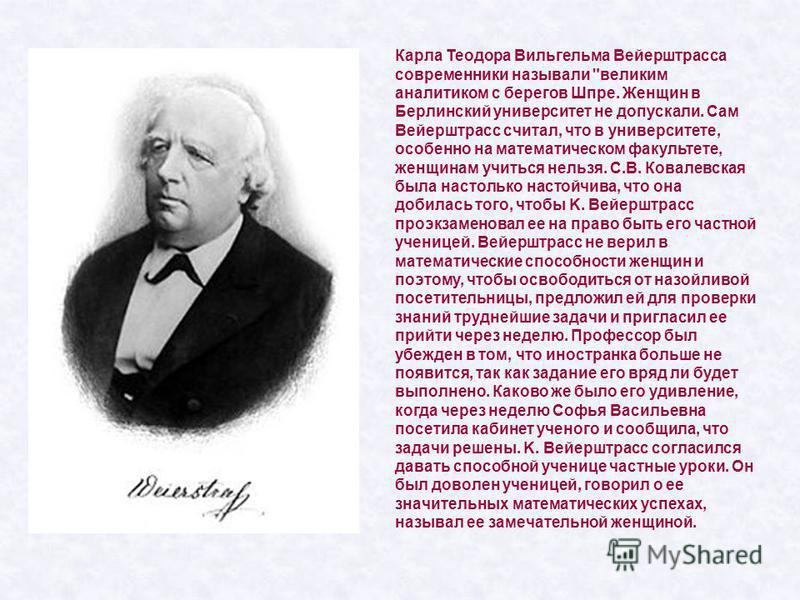 Карла Теодора Вильгельма Вейерштрасса современники называли