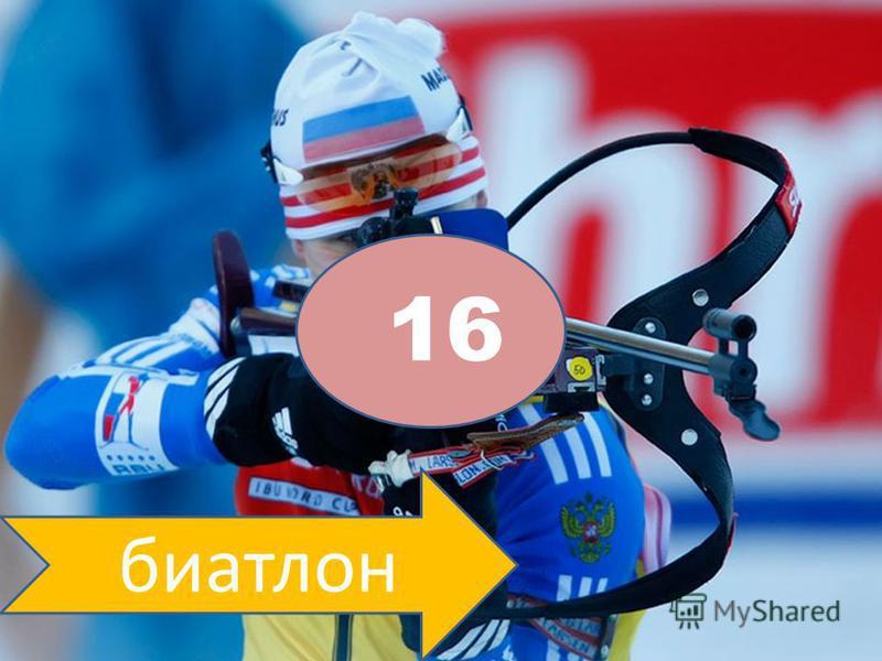 100-(60+24)= биатлон 16