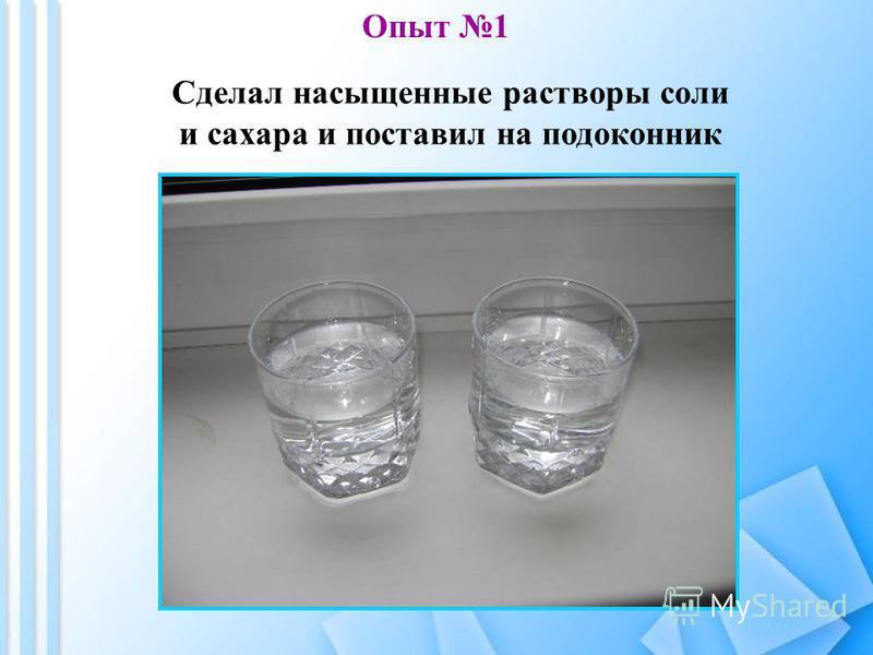 Как сделать жидкость гуще