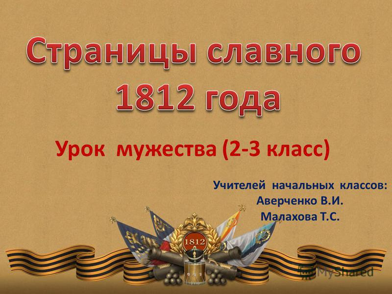 Урок мужества (2-3 класс) Учителей начальных классов: Аверченко В.И. Малахова Т.С.