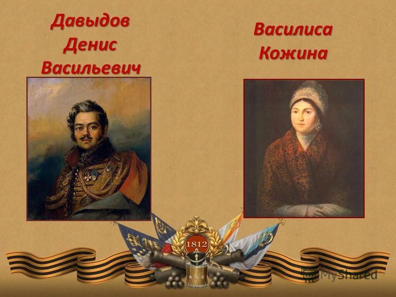 Давыдов Денис Васильевич Василиса Кожина