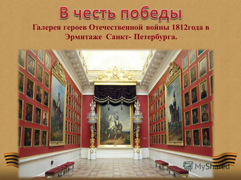 Галерея героев Отечественной войны 1812 года в Эрмитаже Санкт- Петербурга.