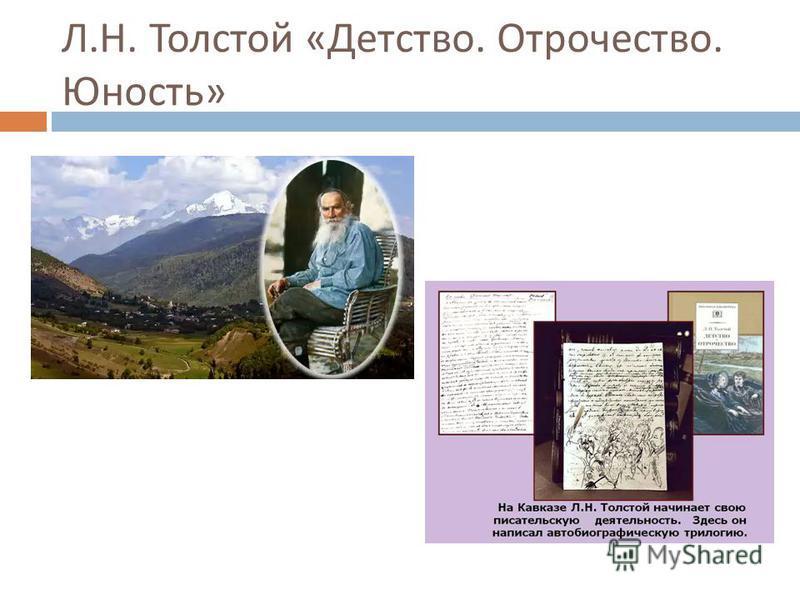 Л. Н. Толстой « Детство. Отрочество. Юность »