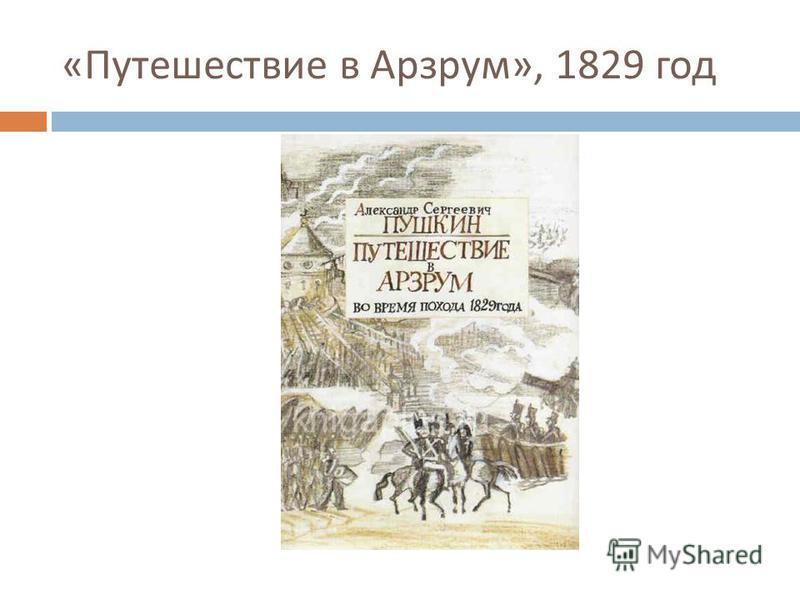 « Путешествие в Арзрум », 1829 год