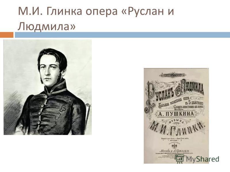 М. И. Глинка опера « Руслан и Людмила »