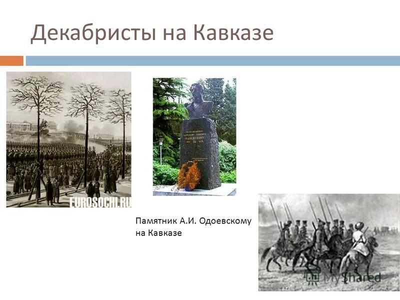 Декабристы на Кавказе Памятник А. И. Одоевскому на Кавказе