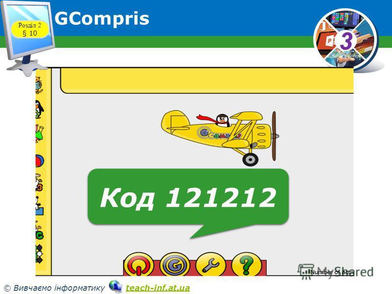 33 © Вивчаємо інформатику teach-inf.at.uateach-inf.at.ua GCompris Код 121212 Розділ 2 § 10