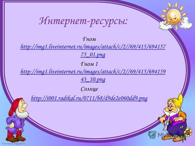 Интернет-ресурсы: Гном http://img1.liveinternet.ru/images/attach/c/2//69/415/694157 75_01.png http://img1.liveinternet.ru/images/attach/c/2//69/415/694157 75_01.png Гном 1 http://img1.liveinternet.ru/images/attach/c/2//69/415/694159 43_10.png http://