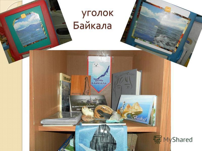 уголок Байкала уголок Байкала
