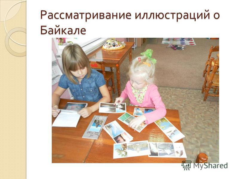 Рассматривание иллюстраций о Байкале