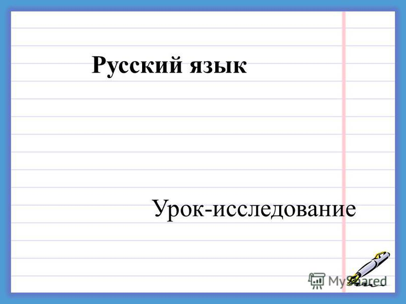 Урок-исследование Русский язык