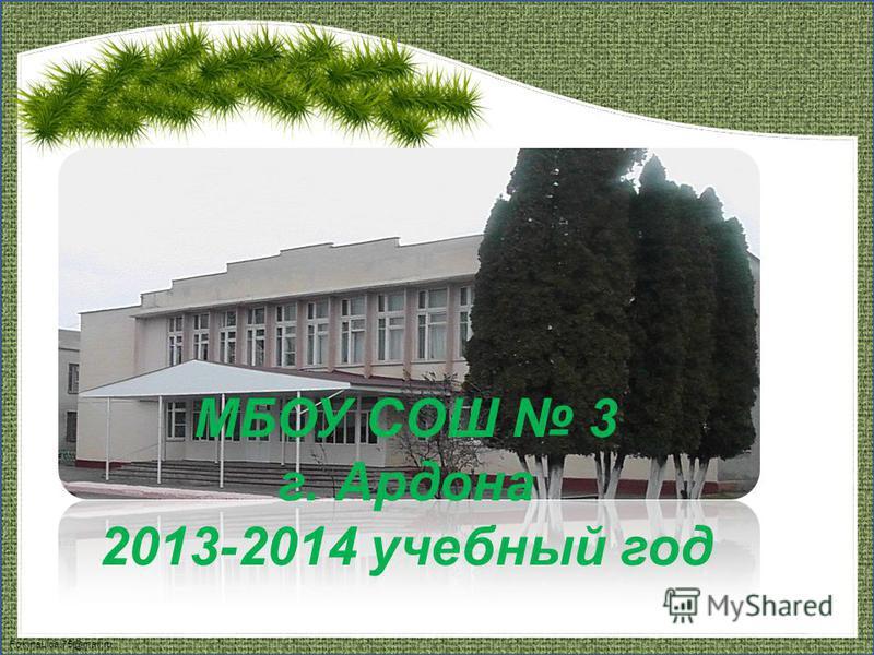 FokinaLida.75@mail.ru МБОУ СОШ 3 г. Ардона 2013-2014 учебный год