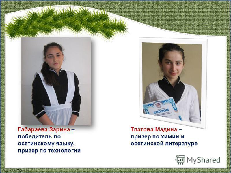 FokinaLida.75@mail.ru Габараева Зарина – победитель по осетинскому языку, призер по технологии Тлатова Мадина – призер по химии и осетинской литературе