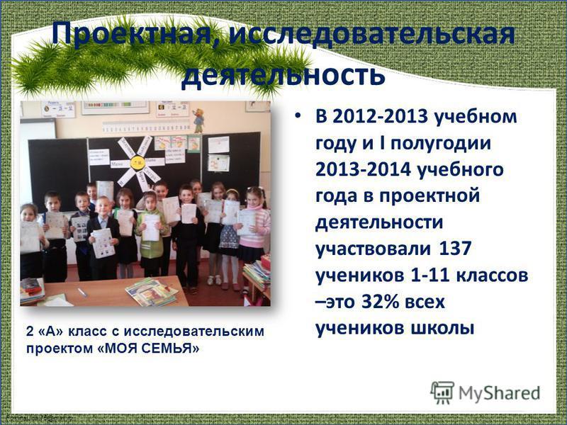 FokinaLida.75@mail.ru Проектная, исследовательская деятельность В 2012-2013 учебном году и I полугодии 2013-2014 учебного года в проектной деятельности участвовали 137 учеников 1-11 классов –это 32% всех учеников школы 2 «А» класс с исследовательским