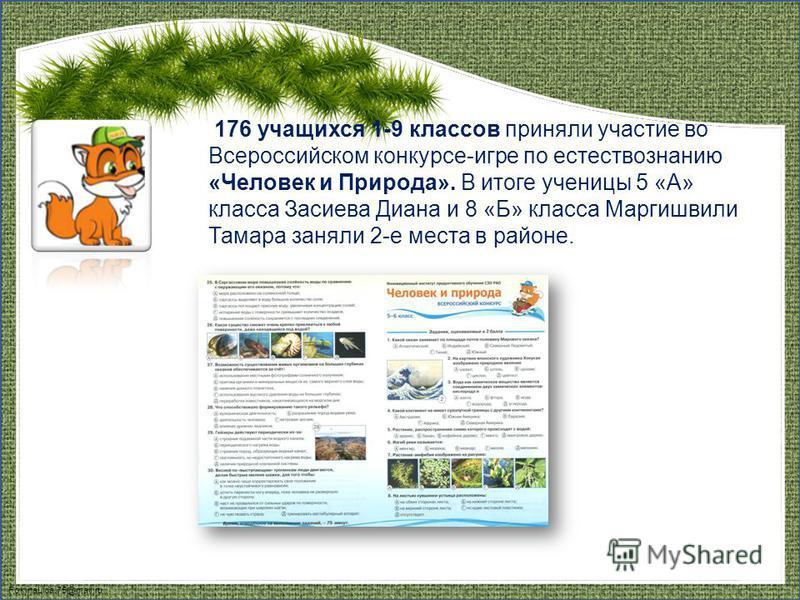 FokinaLida.75@mail.ru 176 учащихся 1-9 классов приняли участие во Всероссийском конкурсе-игре по естествознанию «Человек и Природа». В итоге ученицы 5 «А» класса Засиева Диана и 8 «Б» класса Маргишвили Тамара заняли 2-е места в районе.
