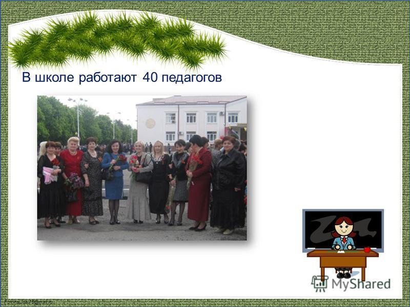 FokinaLida.75@mail.ru В школе работают 40 педагогов