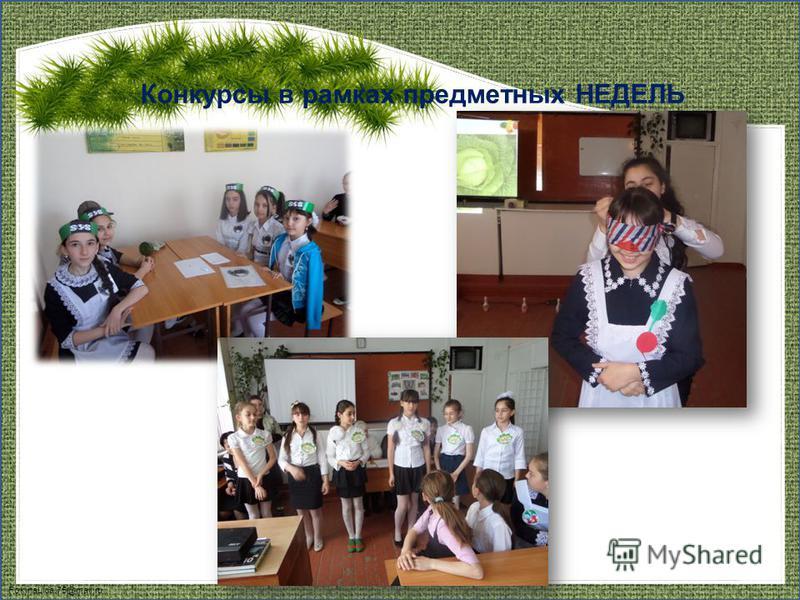FokinaLida.75@mail.ru Конкурсы в рамках предметных НЕДЕЛЬ
