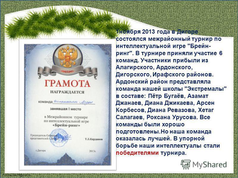 FokinaLida.75@mail.ru 1 ноября 2013 года в Дигоре состоялся межрайонный турнир по интеллектуальной игре