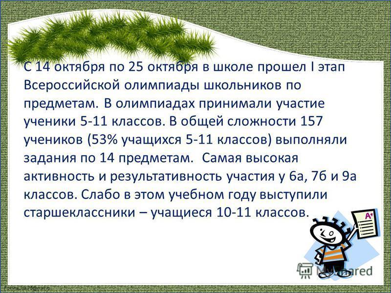 FokinaLida.75@mail.ru С 14 октября по 25 октября в школе прошел I этап Всероссийской олимпиады школьников по предметам. В олимпиадах принимали участие ученики 5-11 классов. В общей сложности 157 учеников (53% учащихся 5-11 классов) выполняли задания