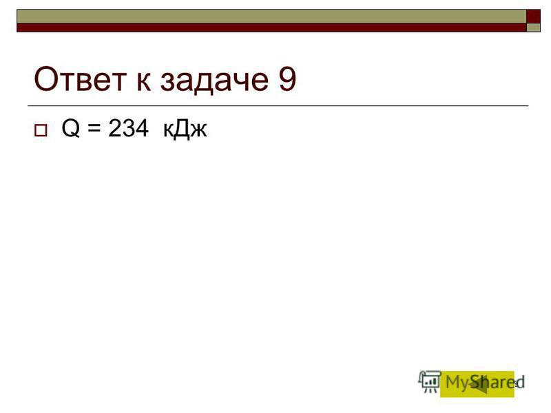 19 Ответ к задаче 9 Q = 234 к Дж