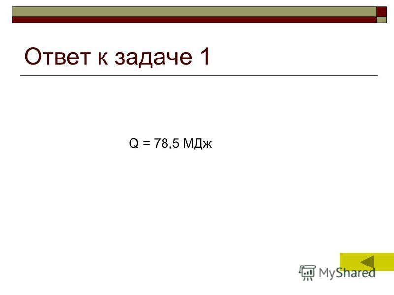 3 Ответ к задаче 1 Q = 78,5 МДж