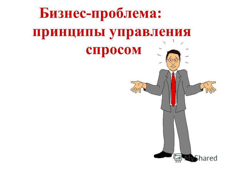 Бизнес-проблема: принципы управления спросом