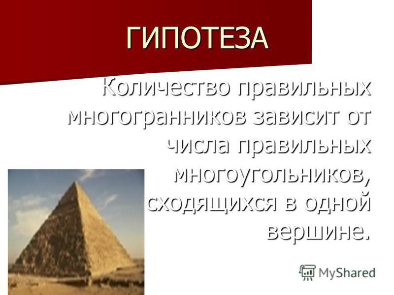 ГИПОТЕЗА Количество правильных многогранников зависит от числа правильных многоугольников, сходящихся в одной вершине.