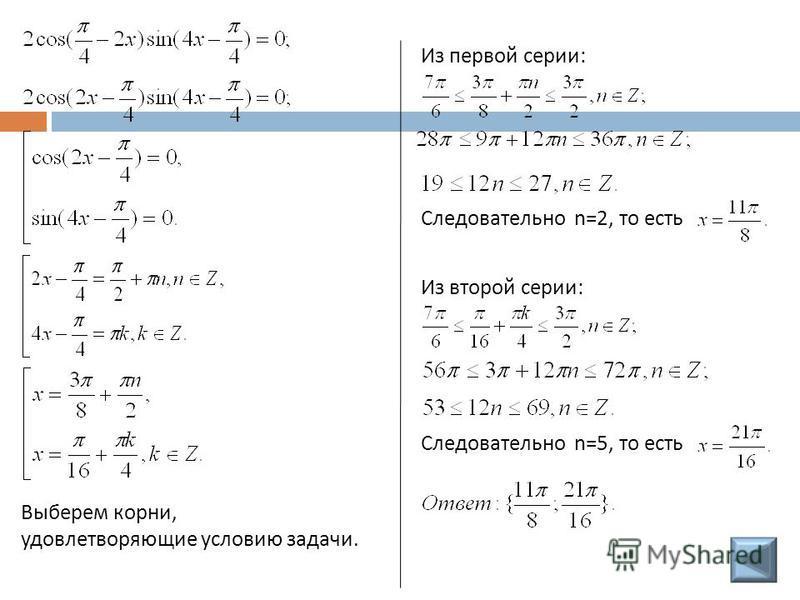 Выберем корни, удовлетворяющие условию задачи. Из первой серии: Следовательно n=2, то есть Из второй серии: Следовательно n=5, то есть