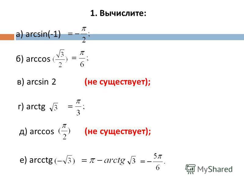 1. Вычислите: б) arccos в) arcsin 2 д) arccos е) arсctg а) arcsin(-1) г) arctg (не существует);